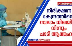 <p>nedumangad native suicide from the top of quarantine centre</p>