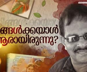 sudhakar mangalodayam special story
