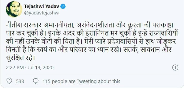 More than 25 thousand patients of Corona in Bihar, team of Union Health Ministry arrives, Tejashwi Yadav tweets ASA