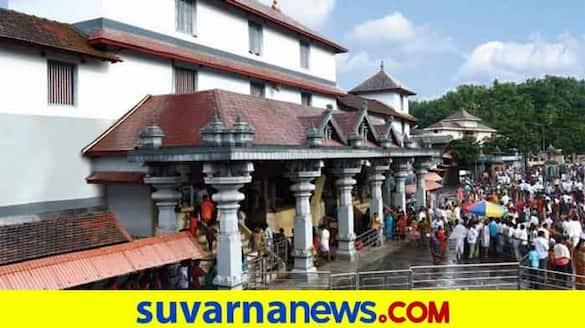 Dharmsthala Kukke subramanya temple to be closed in weekend snr