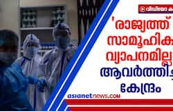 <p>there is no community spread over country says central govt</p>