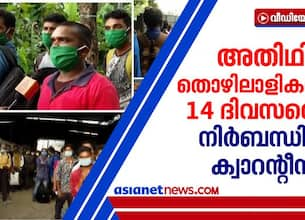 14 days of quarantine for guest employee return to kerala