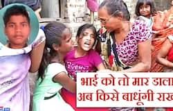 <p>गोरखपुर के पिपराइच के जंगल छत्रधारी गांव से एक करोड़ रुपये की फिरौती के लिए पांचवीं के छात्र बलराम की अपहरण के बाद हत्या कर दी गई। संदेह के आधार पर उठाए गए दो युवकों की निशानदेही पर पुलिस ने किराना व्यापारी के बेटे बलराम की लाश को सोमवार की शाम जंगल के किनारे एक बोरे से बरामद किया। बलराम चार बहनों का इकलौता भाई था। बलराम की मौत की खबर सामने आते ही उसके परिवार में हडकंप मच गया। परिजनों का रो-रो कर बुरा हाल है। बलराम की चारों बहनें बदहवास सी हो गई हैं।&nbsp;</p>