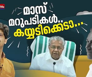 Political video roasting series from asianet news online pinarayi and media.