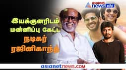 Actor Rajinikanth Says Sorry to Kannum Kannum Kollaiyadithal Director viral audio call