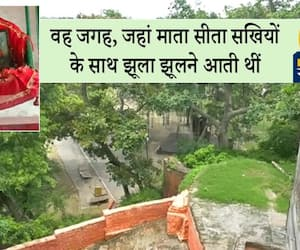 Ayodhya Ram Temple Bhumi Pujan Facts about Maniparvat kpn