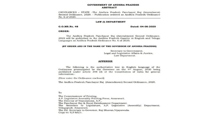 AP Government Issued another Ordinance on Panchayathraj Act