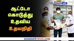 Udhayanidhi Stalin gifted new auto to Ayyanavaram auto driver
