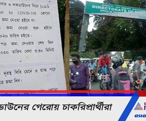 Job seekers stage protest in Burdwan town BTG