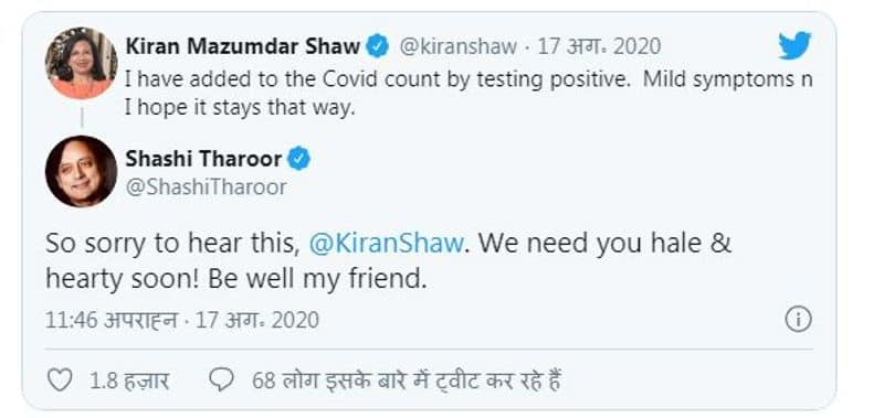 Biocon Kiran Mazumdar Shaw tweeted I have added to the Covid count by testing positive
