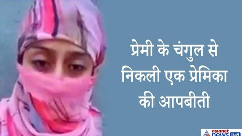 Bhopal triple talaq, after 19 years of marriage, wife did video call to husband, emotional incident kpa
