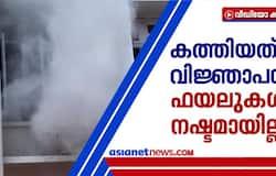 <h3>kerala secretariat fire: important files did not destryed</h3>