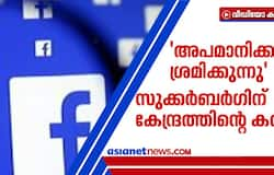 <h3>central government letter to facebook</h3>