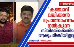 <p>sandeep warrier allegations against malayalam film industry relation with drug racket</p>