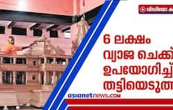 <h3>ayodhya ram temple trust account defrauded</h3>