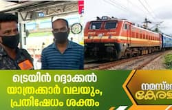 <p>protest against to stop special train service</p>