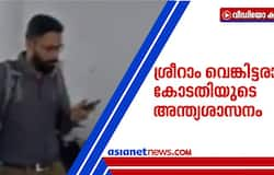 <h3>KM Basheer accident death case ultimatum for Sriram Venkitaraman</h3>