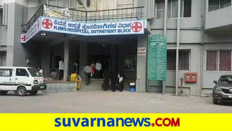 Other District Black Fungus Patients Faces Problems at KIMS in Hubballi grg