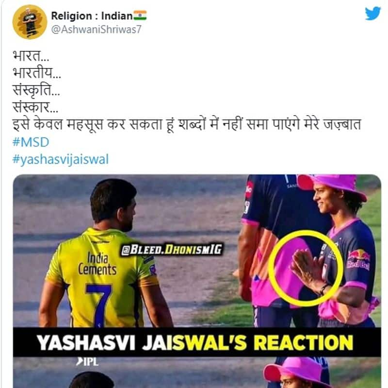 In his very first match of IPL Yashwashvi added Dhoni's forward hand fans said this is Indian culture kpl