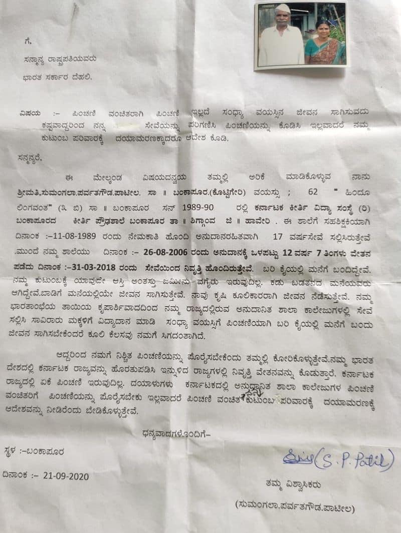 Retired Teacher Letter to President Ram Nath Kovind For Mercy Death