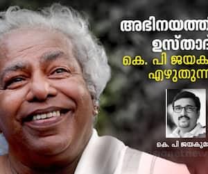 remembering Thilakan as actor by  KP Jayakumar