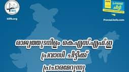 കെ.എസ്.എഫ്.ഇ പ്രവാസി ചിട്ടിക്ക് രാജ്യത്തിനകത്തും പ്രചാരമേറുന്നു; ഏറ്റവും കൂടുതൽ രജിസ്ട്രേഷൻ കർണാടകയിൽ നിന്ന്