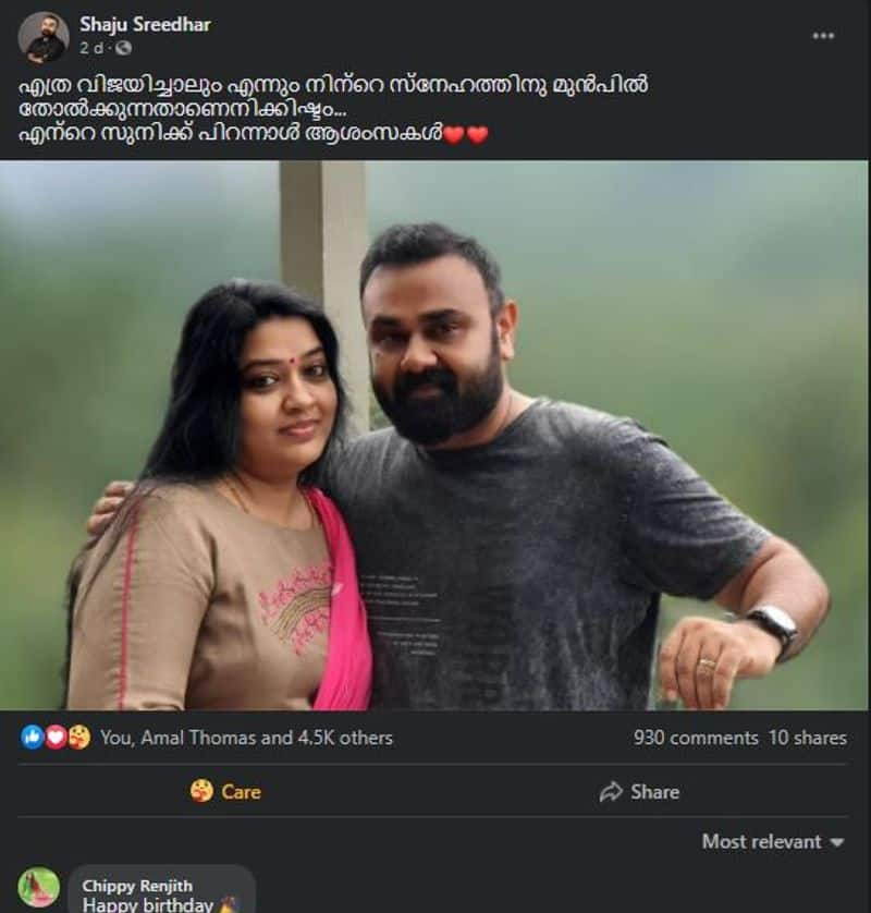 Actor shaju sreedhar wish happy birthday to his wife chandini note and image got viral