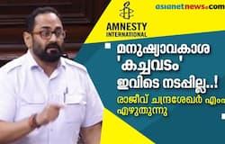 <p>rajeev chandrasekhar amnesty</p>