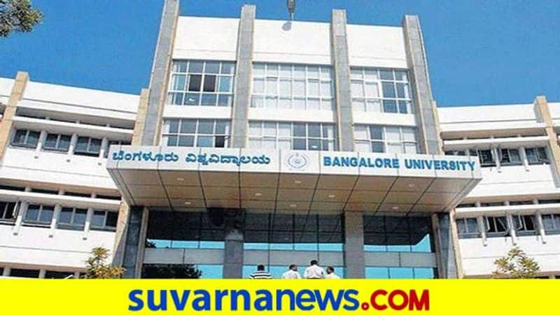 Students Faces Problems due to Question Paper Instead in Bengaluru University grg