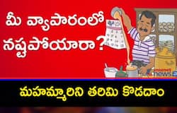 Let's fight the trouble caused to you by Corona - TDP released video