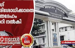 <h3>thiruvannathapuram medical college dead body changed; action against mortuary employee</h3>