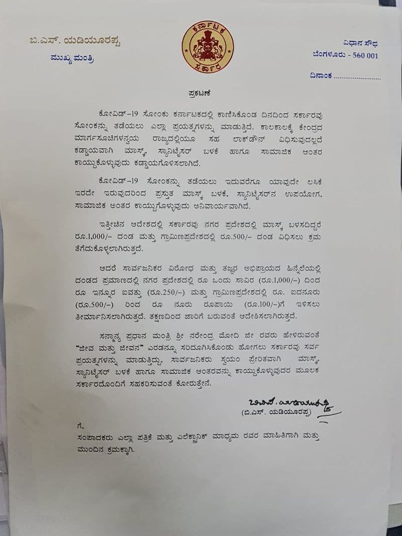 penalty for not wearing mask reduced by Karnataka Govt rbj