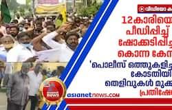 <p>protest on acquittal of rape culprit in tamil nadu</p>