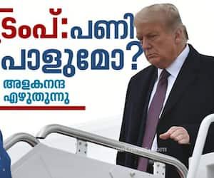 Donald Trump, Joe Biden  and Us Election Lokajalakam column by Alakananda