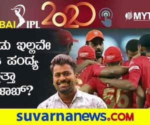 IPL 2020 Delhi Capitals vs KKR and KXIP vs SRH Pre match analysis by Naveen Kodase kvn