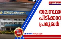 <p>thiruvananthapuram mayor election state leaders may contest</p>