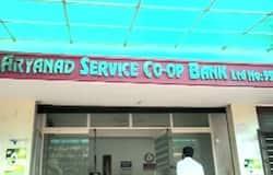 <p>Aryanad service co-op bank</p>