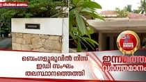enforcement directorate in thiruvananthapuram bineesh kodiyeris house will be inspected