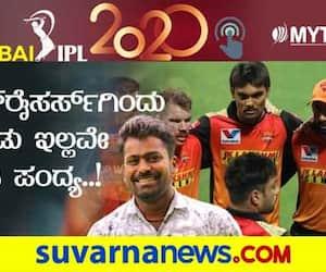 IPL 2020 Mumbai Indians vs Sunrisers Hyderabad played in Sharjah Pre Match analysis by Naveen Kodase kvn