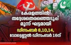 <p>Kerala Local Body Election 2020</p>