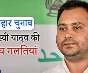 these 5 big mistakes of Tejashwi Yadav changed Bihar's electoral picture