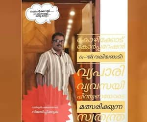 Rebel candidate for CPM in Kozhikode Corporation