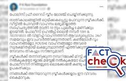 <p>Kerala Police</p>