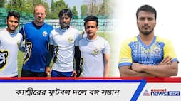 Football player of West Bengal will play as assistant coach of Real Kashmir football team PNB