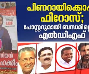 election campaign poster for LDF independent candidate includes Pinarayi vijayan and Firos Kunnamparambil