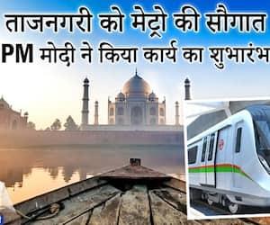 PM Modi inaugurates Agra metro rail work know how the metro of Taj city will be kpl