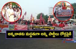 Ycp,tdp, Left, Congress parties participate Bharat Bandh in Andhra pradesh