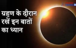 <p>सूर्य ग्रहण</p>