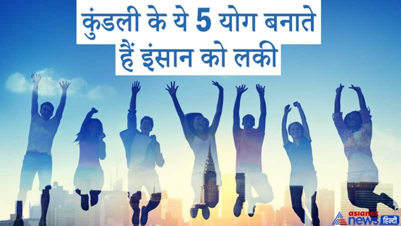 The person who have any 1 of these 5 yog in his horoscope is considered very lucky KPI