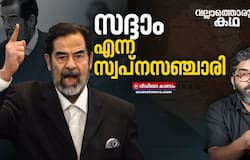 <p>Saddam Hussein, a criminal responsible for Genocide or a Stubborn leader?</p>
